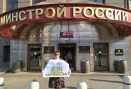 Дольщица петербургского долгостроя вышла в одиночный пикет к Минстрою России