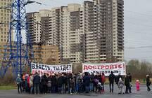 Жители и обманутые дольщики Реутова пригласили чиновников на согласованный митинг