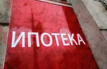ДОМ.РФ предрекает снижение ставок по ипотеке до 8,5% годовых