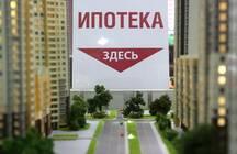Правительство утвердило льготную субсидированную ипотеку. Крупнейшие банки уже собрали заявок на 4 миллиарда рублей