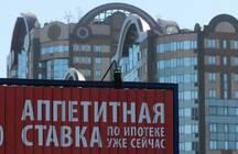 Ипотечные ставки в топ-15 банков России снизились