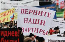 Сотни обманутых дольщиков России вышли на трехдневный митинг