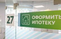 За первый месяц программы госсубсидирования ипотеки в России выдали займов на 57,5 млрд рублей