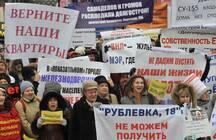 В переписи обманутых дольщиков с непогашенной ипотекой приняли участие сотни человек, готовится новая протестная акция