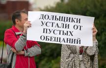 Уже более 9 тысяч обманутых дольщиков отказались голосовать по поправкам в Конституцию