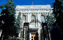Ключевая ставка Банка России достигла исторического минимума