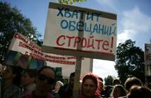 Обманутым дольщикам Ленобласти не согласовали митинг. Сдаваться граждане не намерены