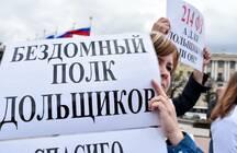 Обманутые дольщики Ленобласти хотят «прорваться» на пресс-конференцию Путина