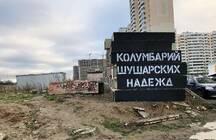 Скандальный «Колумбарий шушарских надежд» принес в «копилку» района 200 тысяч рублей