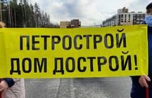 Обманутые дольщики «Петростроя»: «Митинги закончатся, когда на наших стройках будет столько рабочих, как на площадках у «ЛСР»