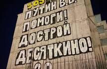 Вечерний Novostroy.su: продажи новостроек обвалились на 25%, петербуржцы скупают «псевдожилье», обманутые дольщики взывают к Путину