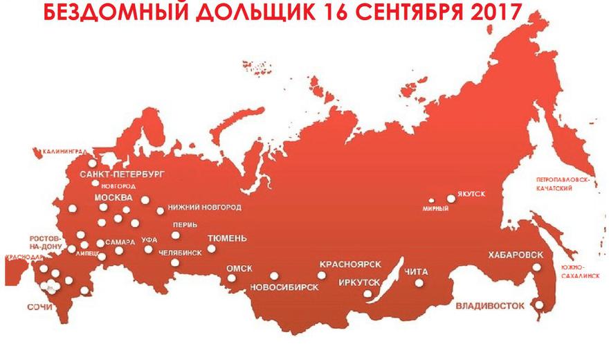 Албина и Москвина ожидают на Всероссийском митинге обманутых дольщиков