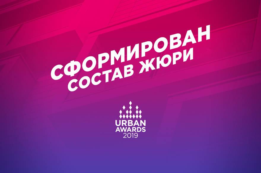 Жилые комплексы на Urban Awards 2019 оценят более 50 экспертов