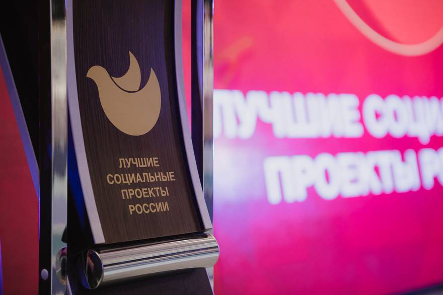 ГК «А101» стала лауреатом премии «Лучшие социальные проекты России»