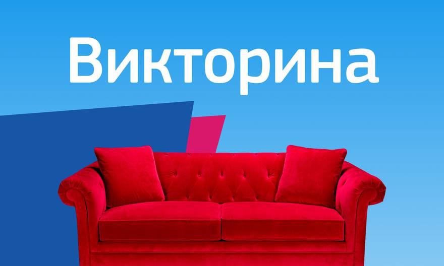 На Novostroy.su стартовал конкурс «Диванизация» с призами