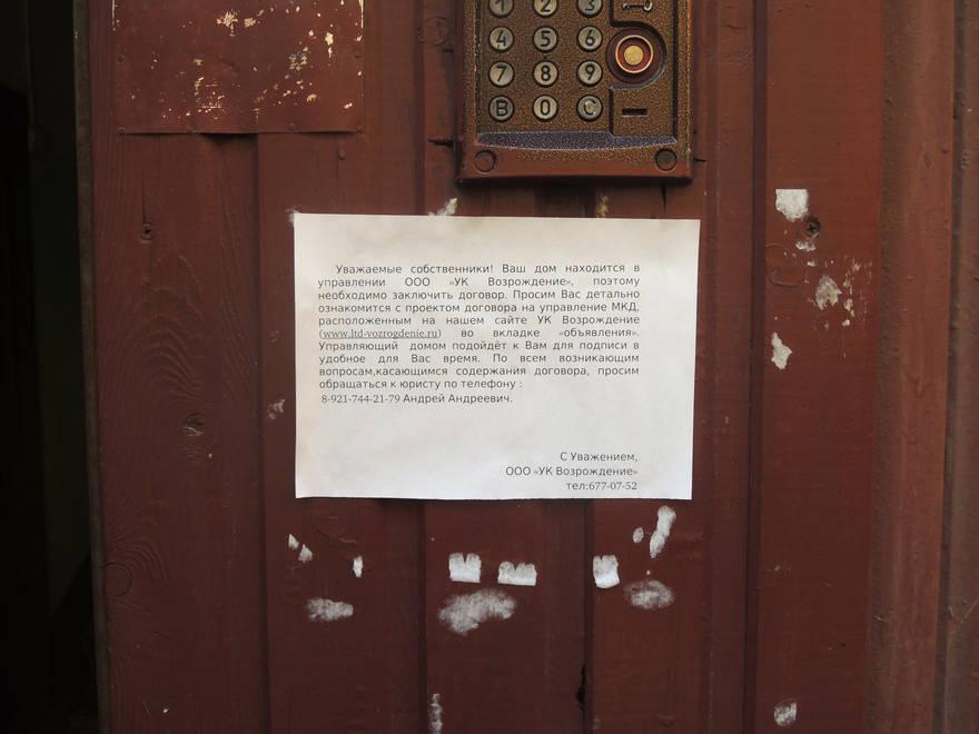 Антимонопольная служба и суды трех инстанций подтвердили сговор чиновников и коммунальщиков при разделе Васильевского острова