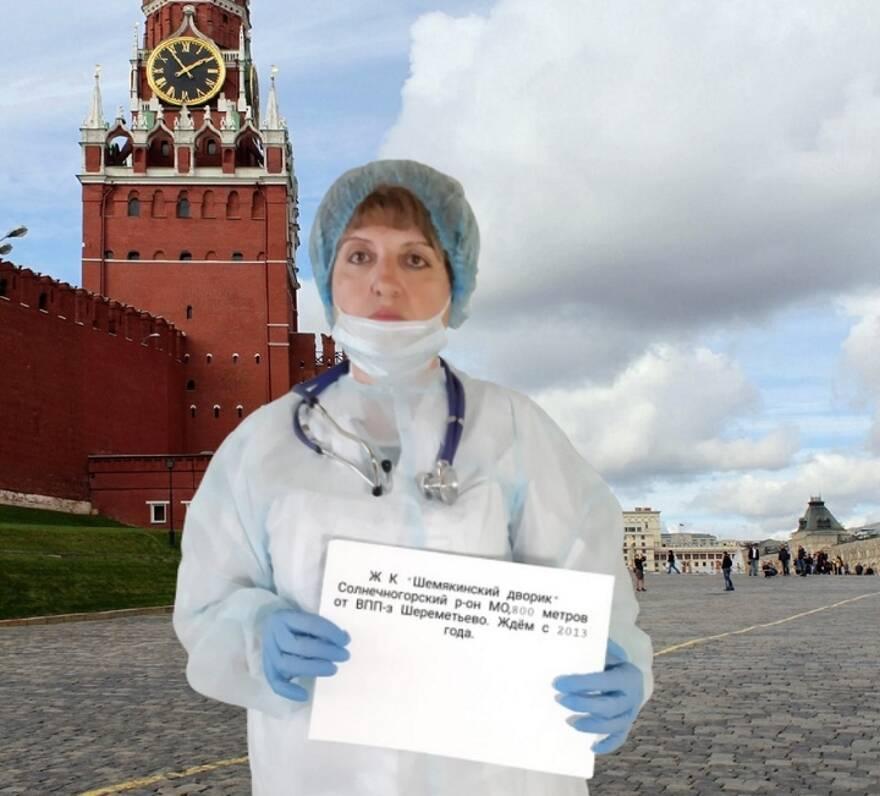 Одна из обманутых дольщиц на онлайн-пикете у Кремля