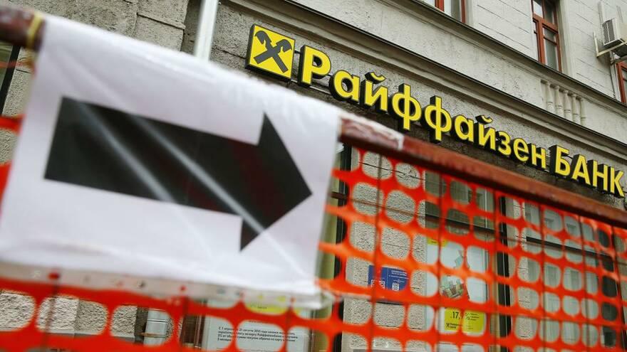 Райффайзенбанк приостановил выдачу ипотек на новостройки по льготным условиям