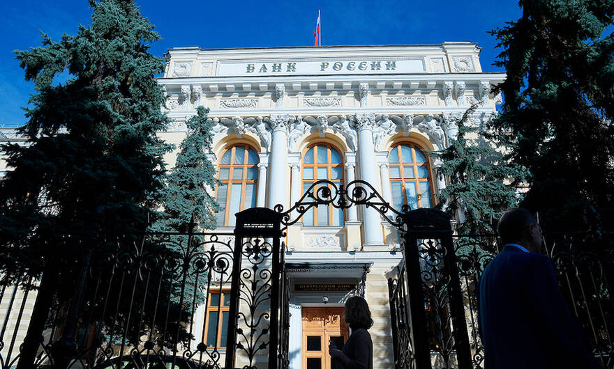 Центробанк понизил ключевую ставку до 4,25%