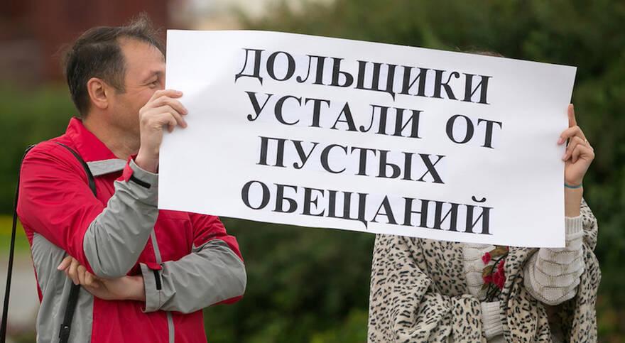 Активисты завалят госорганы жалобами на фонд защиты прав дольщиков