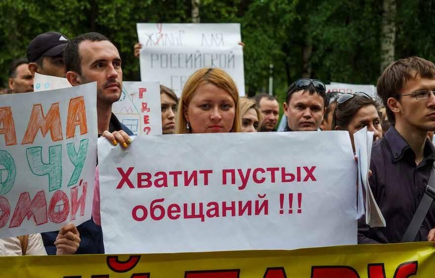 Обманутые дольщики Московской области объявляют войну региональным властям. Они отправят сотни обращений президенту