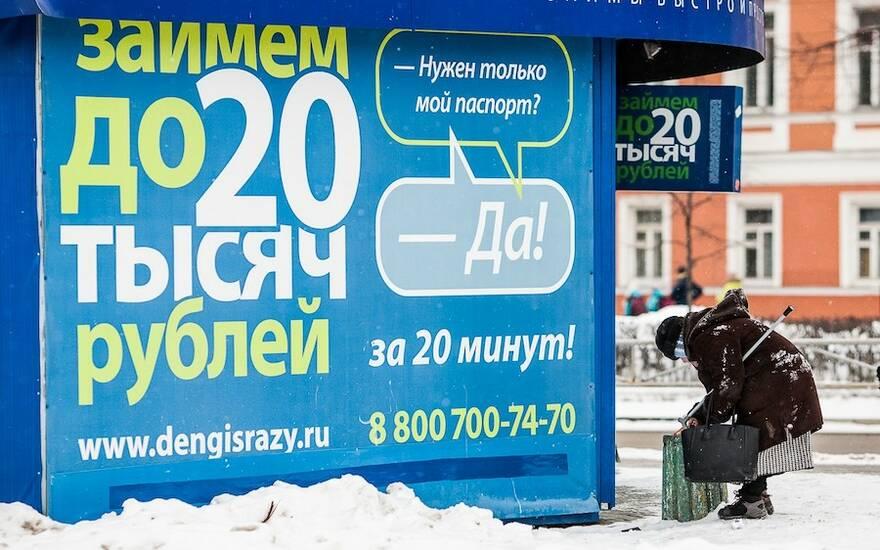Чтобы погасить ипотеку россияне ввязываются в микрокредиты: эксперты прогнозируют массовую просрочку выплат