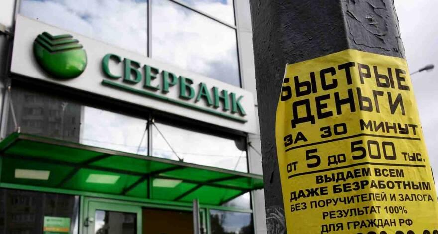 Долги россиян достигли максимума: Центробанк хочет установить лимит на кредиты и избавить население от долговой ямы