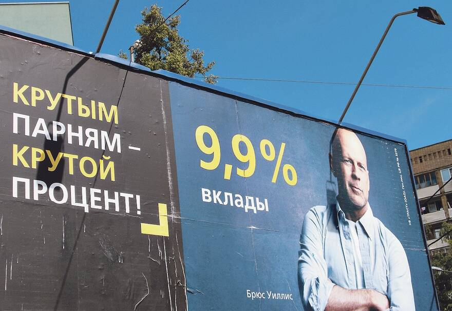 Падение спроса на кредиты заставляет банки вливать больше денег в рекламу: ФАС предостерегает об опасностях